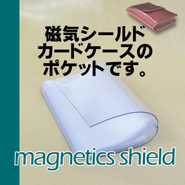 部品 期間限定の激安セール 磁気シールドカードケースのポケットです 大幅値下げランキング 磁気シールドカードケースのポケット