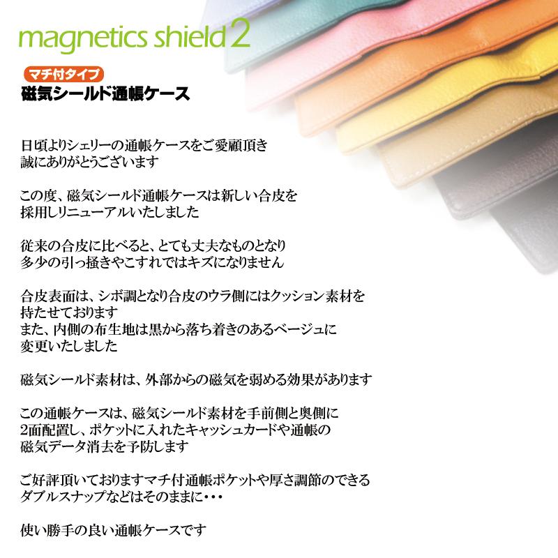 磁気シールドマチ付通帳ケース2