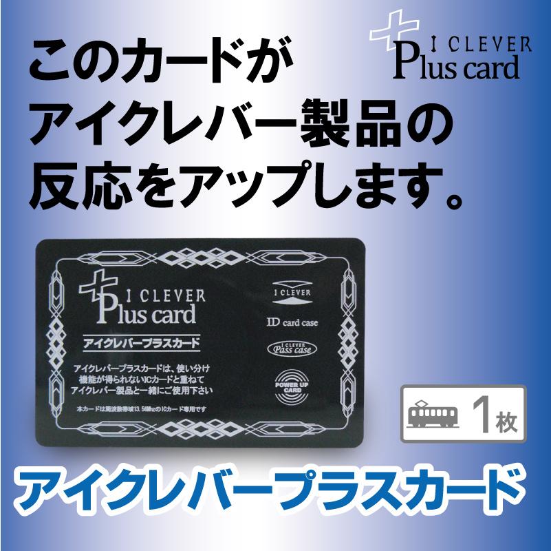 アイクレバー製品の反応アップ ☆アイクレバープラスカード☆ 春の新作 アイクレバープラスカード 人気 おすすめ