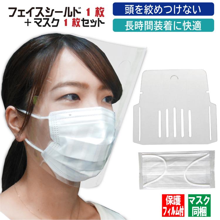 マスク付きフェイスシールド 花粉 かぜ ハウスダスト 飛沫予防 医療従事者 介護従事者 レジ係 食品加工スタッフ等の安全と健康を守ります 上品 モデル着用&注目アイテム 1枚入り+マスク1枚セット フェイスシールド 目立たない 日本製 ノーマル 大人用 マスクで装着 感染予防 クロネコDM便