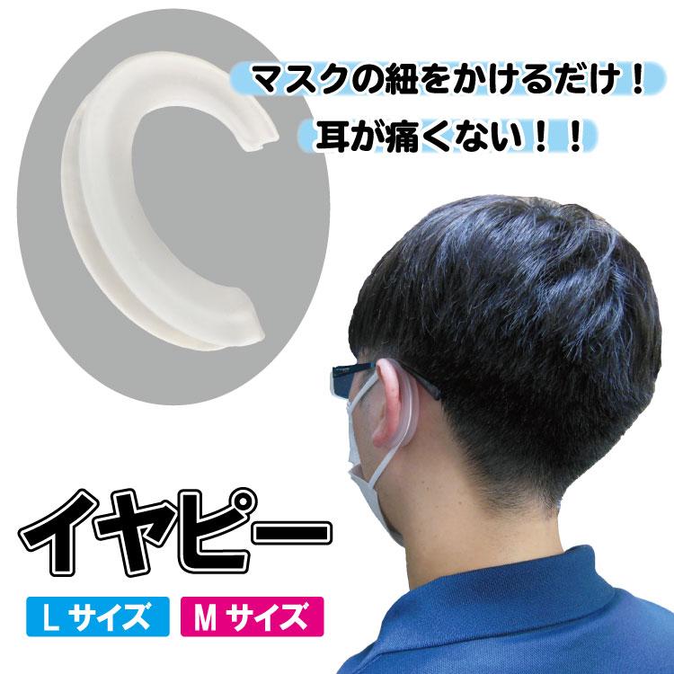 市場 マスクの紐にかけるだけで 耳の痛みを解消 肌に優しく アルコール洗浄で繰り返し利用も出来る マスクのお供におススメの商品です 安心の日本製 耳が痛くならない ウイルス対策グッズ 肌に優しい マスクのゴムから耳を保護するプロテクター イヤピー アルコール除菌可 医療用エラストマー 日本製 超人気