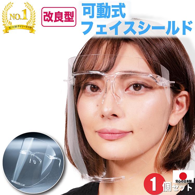 絶品 おしゃれ な メガネタイプ フェイスシールド メガネの 上から 海外 かけられる 飲食できる 眼鏡型 可動式 1個セット 改良版 フェイスガード シートあり 跳ね上げ 日本製 交換用 高透明 フェイスカバー 曇りにくい 眼鏡式リフトアップ式 メガネ 目立たない 開閉式