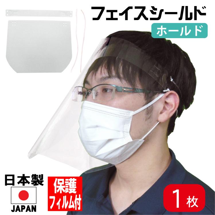 超軽量 フェイスシールド 人気 透明度が高くUVカットの効果あり ホールド 日本製 1枚入 大人用 フェイスガード uvカット 高品質で目立たないフルフェイスシールド ギフト プレゼント ご褒美 高透明 新型コロナウィルス感染防止 医療