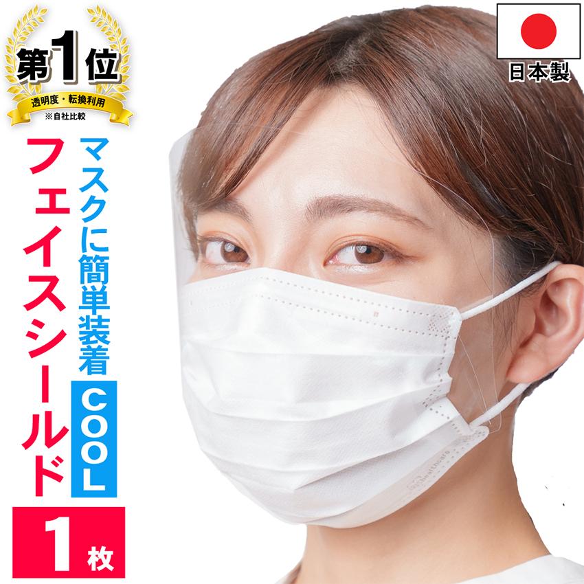 マスク別売り 夏の使用に最適 熱がこもりにくいので アイテム勢ぞろい 暑さと曇り止め対策に効果あり 透明度が高くUVカットの効果あり フェイスシールド 日本製 COOL 新色追加 1枚入り 大人用 UVカット 目立たない フェイスガード 感染予防 感染防止 高品質 感染 マスクで装着 フェイスカバー 透明