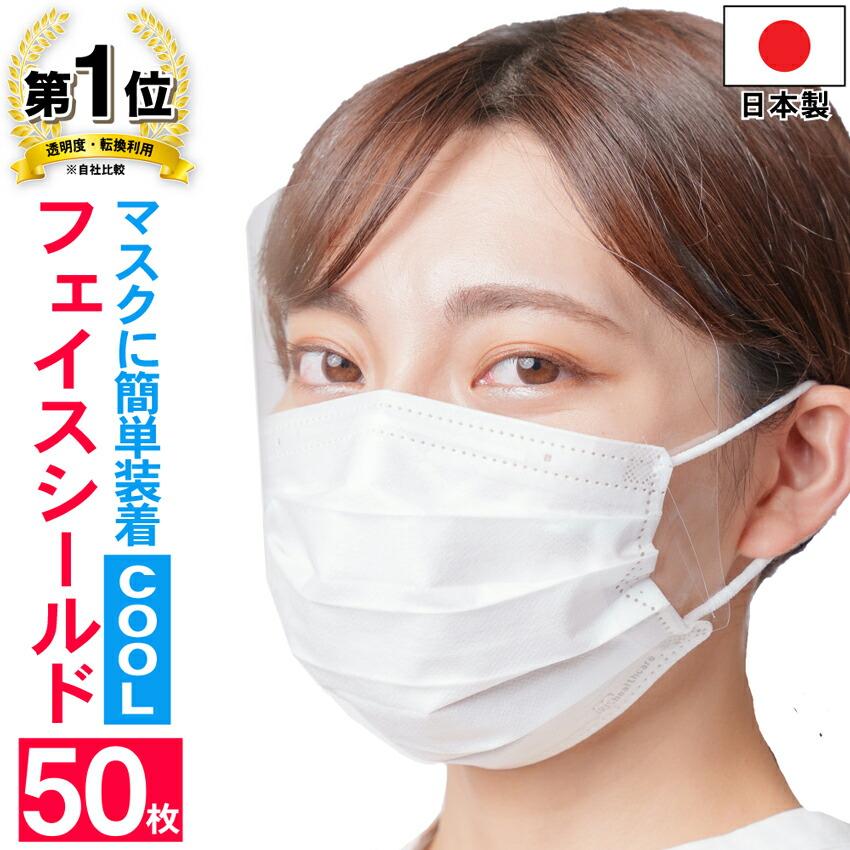 日本限定 マスク別売り 夏の使用に最適 熱がこもりにくいので 暑さと曇り止め対策に効果あり 透明度が高くUVカットの効果あり フェイスシールド 日本製 COOL 50枚入り 大人用 高品質 透明 感染 マスクで装着 フェイスカバー 送料無料 フェイスガード 目立たない 感染予防 感染防止 UVカット 期間限定送料無料