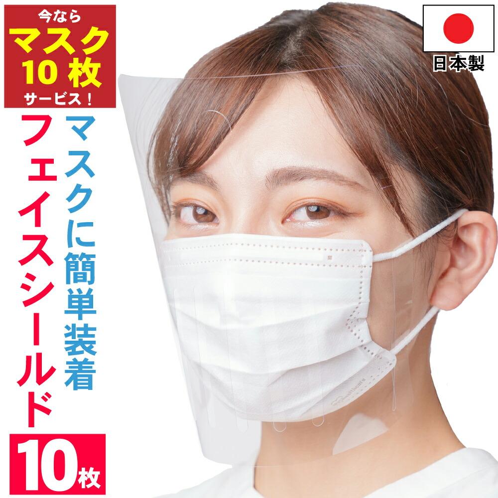 感染防止緊急応援対策実施中 今ならマスク10枚サービス マスク10枚サービス フェイスシールド 日本製 10枚入り 在庫あり 大人用 ノーマル 高品質 目立たない 感染防止 フェイスガード フェイスカバー お買い得 透明 感染予防 メール便 マスクで装着 感染 現品 送料無料