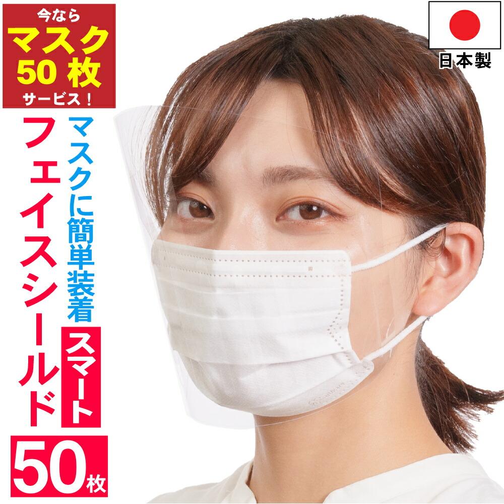 感染防止緊急応援対策実施中 今ならマスク50枚サービス マスク50枚サービス マスクでしっかり守れるフェイスシールドスマート 数量は多 日本製 50枚入り マスクで装着 豊富な品 感染防止 大人用 目立たない 送料無料