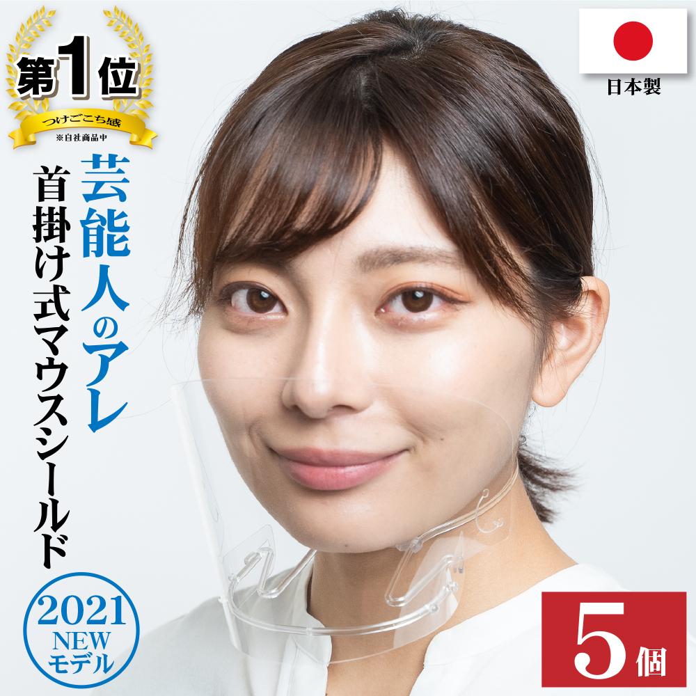 対人接客業やスタッフ同士のコミニュケーションに 口元の開放感と 超軽量と首掛けヒモの調整で長時間使用しても快適です 洗浄による繰り返しの使用が可能となっております 芸能人のアレ 首掛け式 マウスシールド 日本製 5個 口元が見える 大人用 高品質 透明 新商品 フェイスシールド 保護シールド 感染防止 透明マスク UVカット 笑顔が見える オンライン限定商品 目立たない ゆうパケットメール便 直輸入品激安 繰り返し使える 送料無料