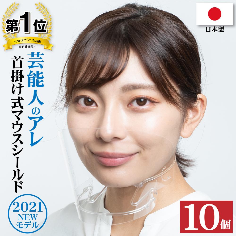 対人接客業やスタッフ同士のコミニュケーションに 口元の開放感と 待望 超軽量と首掛けヒモの調整で長時間使用しても快適です 洗浄による繰り返しの使用が可能となっております 芸能人のアレ 首掛け式 マウスシールド 日本製 10個 口元が見える 大人用 新商品 UVカット ※ラッピング ※ 保護シールド フェイスシールド 笑顔が見える 透明マスク 目立たない 高品質 感染防止 繰り返し使える 透明