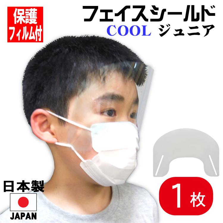 マスク別売り こども用サイズのフェイスシールド 夏向けの熱のこもりにくいデザインと曇り防止 UVカットの機能を備えています フェイスシールド 日本製 COOLジュニア 即出荷 1枚入り 子ども用 フェイスガード 感染予防 感染 透明 マスクで装着 フェイスカバー 目立たない 高品質 通常便なら送料無料 感染防止