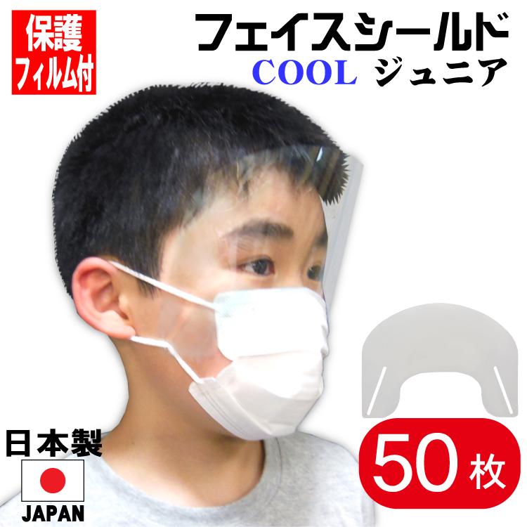 マスク別売り こども用サイズのフェイスシールド 夏向けの熱のこもりにくいデザインと曇り防止 UVカットの機能を備えています フェイスシールド 日本製 COOLジュニア 子ども用 50枚入り 高品質 感染予防 正規販売店 フェイスガード マスクで装着 感染 透明 送料無料 訳あり フェイスカバー 目立たない 感染防止