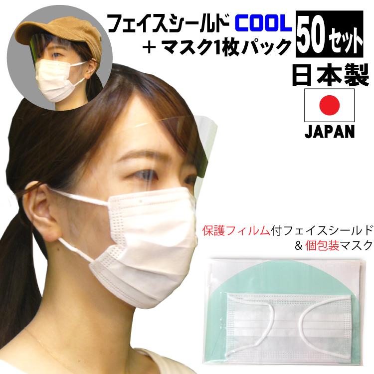熱のこもりにくいデザインと曇り防止 UVカットの機能を備えているフェイスシールド マスクも一緒についたセット品です フェイスシールド 日本製 COOL+マスク1枚パック50セット 推奨 目立たない フェイスカバー 日時指定 感染防止 フェイスガード 備蓄に最適 感染予防 透明 感染 マスクで装着 すぐに使えて