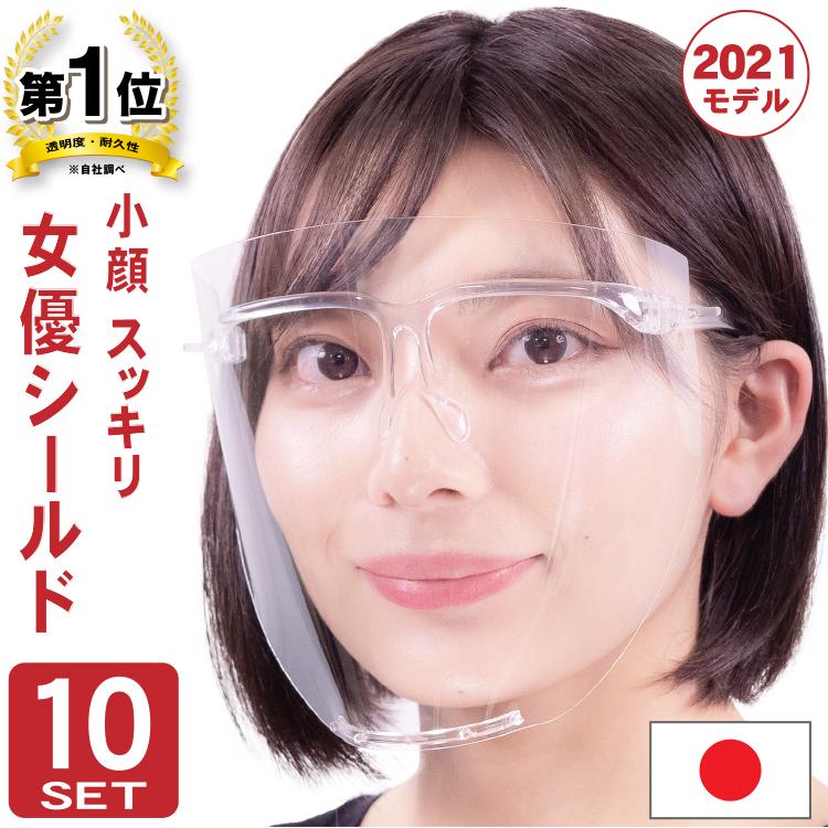 女性の顔のサイズに合わせた 小さめメガネ型フェイスシールドです 女優シールド 売却 10個 飲食できる フェイスシールド 眼鏡型 可動式 日本製 目立たない 小顔効果 結婚式 花粉症対策 曇り止め 透明 お中元 フェイスガード 最適 別売交換シート有 美容関係 おしゃれ メガネタイプ