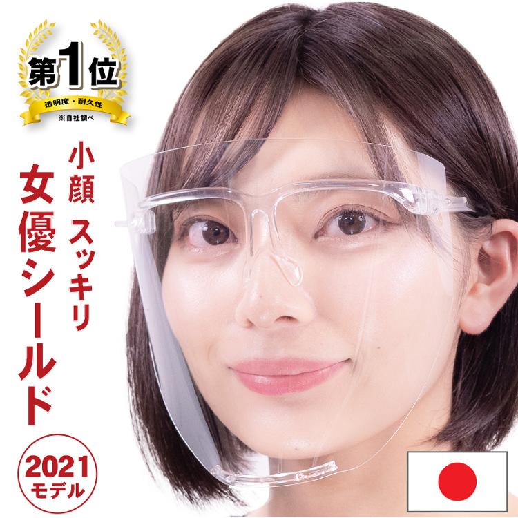 卸直営 女性の顔のサイズに合わせた ストアー 小さめメガネ型フェイスシールドです 女優シールド 飲食できる フェイスシールド 眼鏡型 可動式 日本製 1個 メール便送料無料 目立たない 美容関係 メガネタイプ 透明 小顔効果 結婚 花粉症対策 フェイスガード 別売交換シート有 おしゃれ 曇り止め