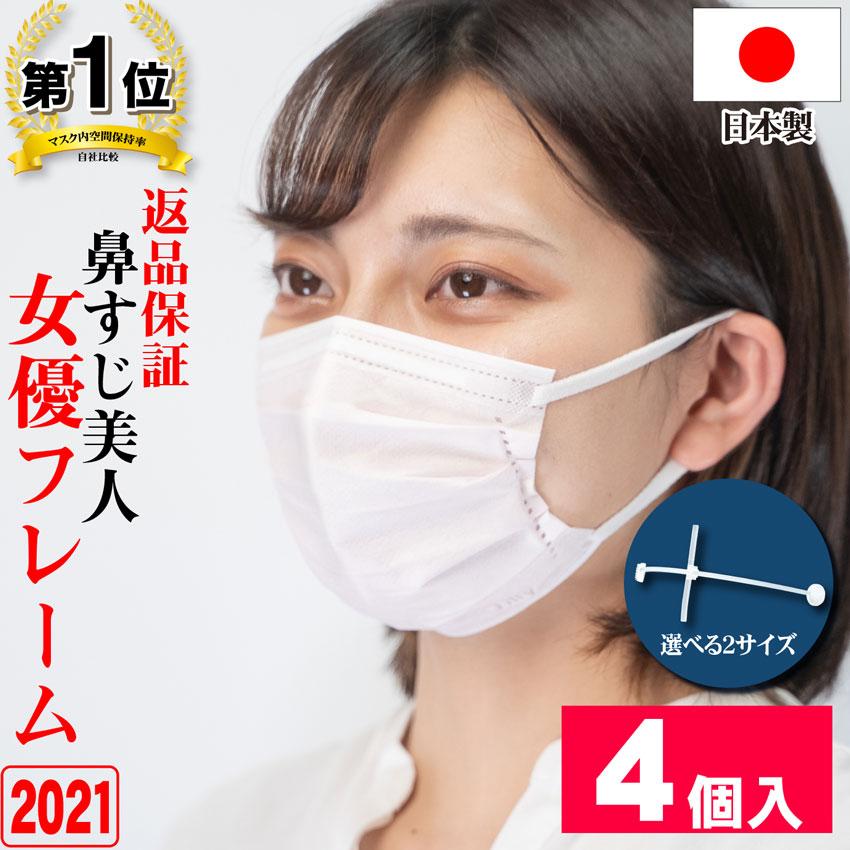 取付簡単 暑さ対策に最適 マスクフレーム 日本製 息がしやすい マスク サポーター 軽量 インナーマスク ほね メガネ 未使用 曇らない 息苦しさ 解消 対策 人気 グッズ 洗える マスクインナー ゆうパケットメール便 空間 不織布マスク 3d フレーム マスクサポーター 女優フレーム 鼻すじ美人 立体 息苦しい 送料無料 返品保証 新商品 跡がつかない 商品追加値下げ在庫復活 4個入 インナー 肌荒れ防止