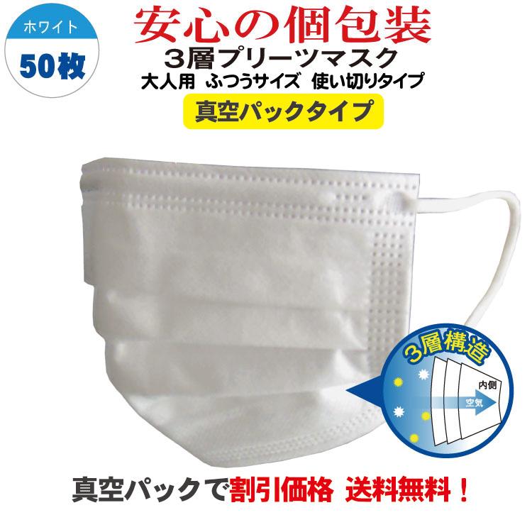 フェイスシールドと合わせて一緒にいかがでしょうか? 送料無料 マスク 大人用 国際ブランド 個包装 50枚セット ウイルス対策グッズ 不織布プリーツマスク 3層構造 買取