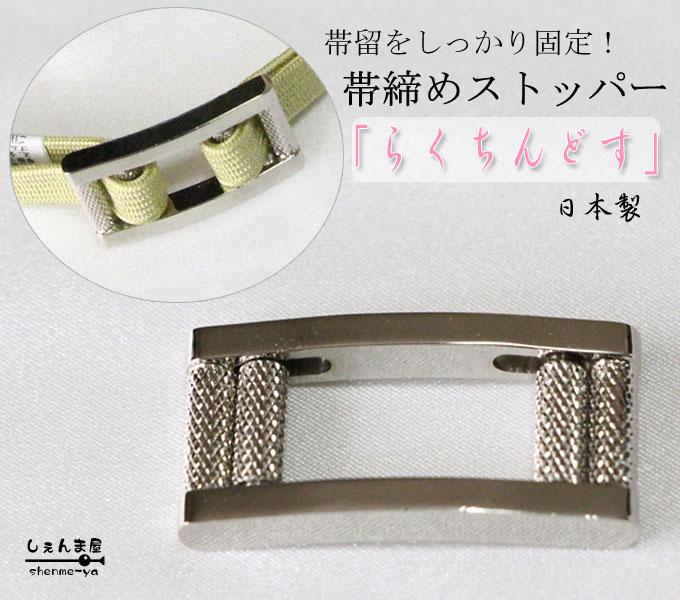 らくちんどす 帯締めがゆるまない 帯留しっかり 三分紐専用 帯締めストッパー 日本製 便利 お気に入り あす楽対応 バックル 箱入り 激安通販 和装