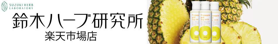 鈴木ハーブ研究所 楽天市場店:実感する、ハーブサイエンスへ。鈴木ハーブ研究所