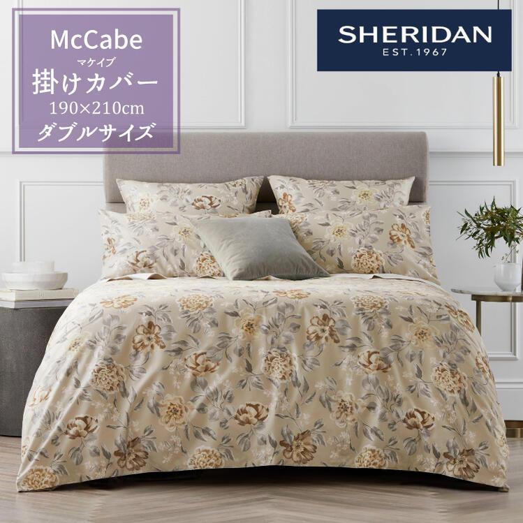 オーストラリア 高級 ベッドリネン 海外 ブランド カバーリング SHERIDAN シェリダン 通常便なら送料無料 McCABE ダブル 掛け布団カバー 布団カバー マケイブ 掛けカバー 海外ブランド 百貨店 高級な 190×210cm