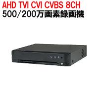 防犯カメラ用録画機 | 防犯カメラ 監視カメラ 遠隔監視 スマホ HDMI 1TB DDNS 500万画素 220万画素 130万画素 52万画素 ハイビジョン 8ch 30fps DVR 高画質 スマートフォン BNC レコーダー アナログカメラ AHD CVI TVI CVBS 安心の3年保証 SHDVR-HU7208-K1