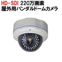 【送料無料】HD-SDI 220万画素 赤外線 屋外 バンダルドーム防犯カメラ バリフォーカルレンズ2.8-12mm 広角から望遠までの監視が可能! SHVD-HDSDIV2