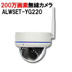 ALWSET-YG220 追加用オプション カメラ ワイヤレス 屋外 屋内 (ご注意)カメラ単独では映りません!