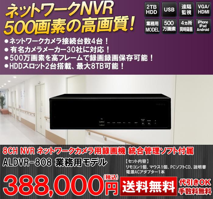 【送料無料】【NVR】ネットワークカメラ 専用 ネットワークビデオレコーダー 録画機 2TB ALNVR-808