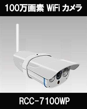 RCC-7100WP WiFi 無線ネットワークカメラ | 防犯カメラ 監視カメラ 100万画素 屋内 屋外 デジタル4倍ズーム P2P ネットワークカメラ 遠隔監視 スマホ アプリ 動体検知 暗視 IPカメラ 無線