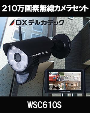 防犯カメラ ワイヤレス 屋外 カメラ1~4台セット 9インチ モニター 210万画素 DXデルカテック SDカード録画 ハイビジョン 無線 防犯カメラセット WSC610S 【送料無料】