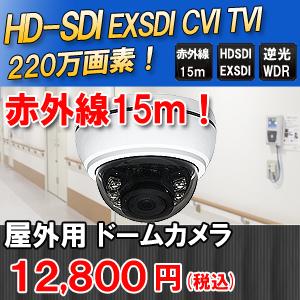 室内用220万画素HD-SDI/EXSDI/CVI対応 暗視・赤外線 ドーム防犯カメラ 広角レンズ3.6mmで広角監視が可能 SHDD-HDSDI-CVI220D3
