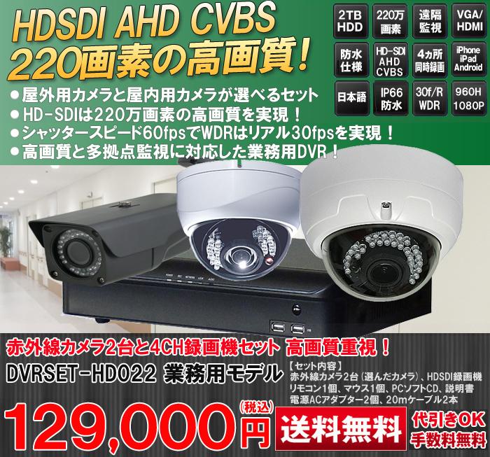 防犯カメラ 屋外 屋内 カメラ2台セット 220万画素 HDD 2~4TB HD-SDI フルハイビジョン 4ch 録画機 高画質 防雨 赤外線 暗視 監視カメラ 高性能 家庭用 防犯カメラセット 監視カメラセットDVRSET-HD022 【送料無料】