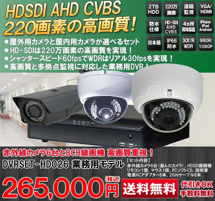 防犯カメラ 屋外 屋内 カメラ6台セット 220万画素 HDD 2~4TB HD-SDI フルハイビジョン 8ch 録画機 高画質 防雨 赤外線 暗視 監視カメラ 高性能 家庭用 防犯カメラセット 監視カメラセット DVRSET-HD026 【送料無料】
