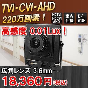 小型防犯カメラ ITC-JK400-F | TVI CVI AHD 対応 200万画素 ボードカメラ 小型 防犯カメラ 監視カメラ 広角 屋内 レジ周り フルハイビジョン