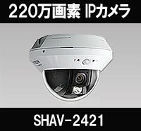 防犯カメラ 屋内用 防水 200万画素 ネットワーク IPカメラ 赤外線 ドームカメラ SHAV-2421