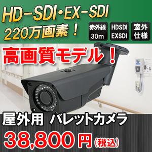 送料無料 2017年モデル!フルHD 屋外 防水 220万画素 EX-SDI/HD-SDI対応 赤外線 暗視 バレット型防犯カメラ SHDB-VK220