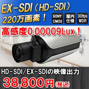 高感度防犯カメラ | EX-SDI HD-SDI 220万画素 フルハイビジョン ボックス 防犯カメラ 監視カメラ 0.00009lux 暗視 屋内