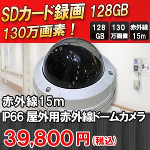 SHVD-SD130IR SDカード式防犯カメラ   130万画素 ハイビジョン ケーブル不要 屋外 暗視カメラ 赤外線 LED CVBS BNC 監視カメラ 車上荒らし 駐車場 動体検知 リモコン付き 最大128GB SDカード 防犯カメラ