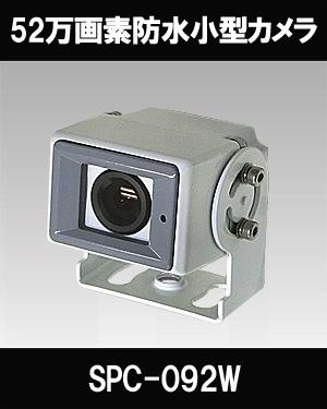【小型カメラ】52万画素 防水高感度コンデンサマイク内蔵 IP68 防水・防塵 SPC-092W(カラー:白色)