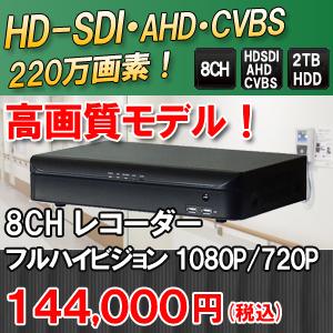 【送料無料】【高画質】HD-SDI AHD CVBS 防犯カメラ用 2TB ハードディスク内蔵 録画装置 HD-SDI 対応 フルハイビジョン H.264対応 高画質モデル 8ch 録画機 DVR