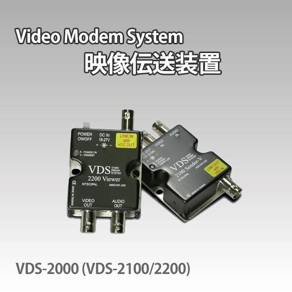 【映像伝送装置】 同軸ケーブル1本で伝送 VDS-2000 (VDS-2100/2200) コード