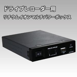 【 防犯ステッカー 付き 】 ドライブレコーダー 用 マルチ・パワーボックス BP-2