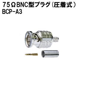 CANARE BCP-A3 75ΩBNC型プラグ ストレート型(圧着式/1個)