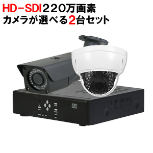 録画映像が劣化しないデジタルハイビジョンカメラ HD-SDI 2~4TB HD-SDI フルハイビジョン 4ch 録画機 高画質 防雨 赤外線 暗視 監視カメラ 高性能 家庭用 防犯カメラセット 監視カメラセットDVRSET-HD022 【送料無料】