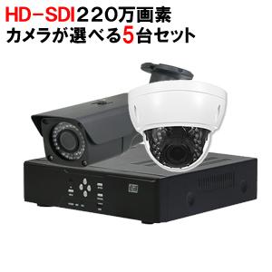 録画映像が劣化しないデジタルハイビジョンカメラ HD-SDI 2~4TB HD-SDI フルハイビジョン 8ch 録画機 高画質 防雨 赤外線 暗視 監視カメラ 高性能 家庭用 防犯カメラセット 監視カメラセット DVRSET-HD025 【送料無料】