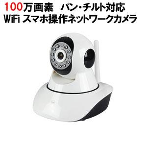 【防犯カメラ・監視カメラ】WiFi ワイヤレス ホームカメラ(匠ブランド)『Wi-Fiホームカメラ GS-SMC021』
