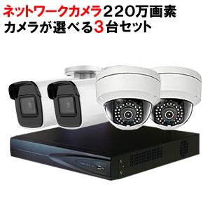 防犯カメラ 屋外 屋内 防犯カメラセット 選べるカメラ3台セット IPシステム 243万画素 監視カメラ1台 HDD 2TB付 スマホ対応 録画機能付き 4CH 家庭用防犯カメラPOE給電 NVRSET-IPF240HK-003