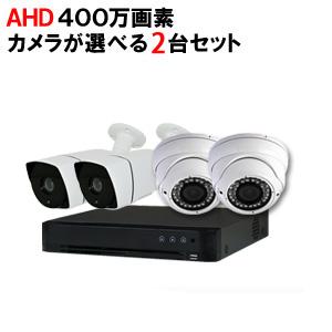 防犯カメラ 屋外 カメラ2台セット 400万画素 AHD HDD 2TB防犯カメラ 2台セット AHD 400万画素 広角レンズ DVRSET-AHD504BT-002