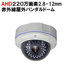 【防犯カメラ・監視カメラ】AHD220万画素赤外線屋外 バンダルドーム防犯カメラ バリフォーカルレンズ2.8-12mm 広角から望遠までの監視が可能! SHVD-AHD220V1