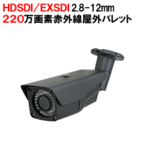 送料無料 2019年モデル!サージ機能追加 フルHD 屋外 防水 220万画素 EX-SDI/HD-SDI対応 赤外線 暗視 バレット型防犯カメラ SHDB-VK220