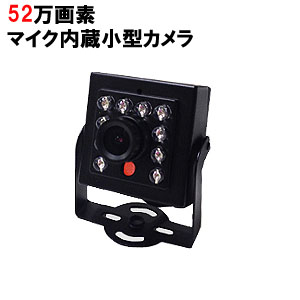 【小型カメラ】52万画素 暗視カメラ マイク内蔵 カラーカメラ ITC-405HIR